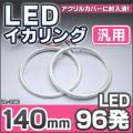 LL-Z140 140mm 96発 高輝度&高角度SMD採用LEDイカリング・LEDエンジェルアイ