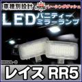 LL-RR-VAC01 Wraith レイス(RR5) 5606863W RollesRoyce ロールスロイス LEDバニティーミラーランプ・LEDバイザーランプ・LED車内灯 レーシングダッシュ製