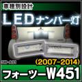 LL-SM-A01 Smart Fortwo フォーツー W451 2007-2014 LED ナンバー灯 LED ライセンス ランプ Smart スマート