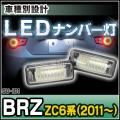 LL-SU-I01 BRZ(ZC6系 2011 11以降) SUBARU スバル LEDナンバー灯 ライセンスランプ 自社企画商品