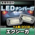 LL-SU-I02 EXIGA エクシーガ(YA系 2008 04以降) SUBARU スバル LEDナンバー灯 ライセンスランプ 自社企画商品