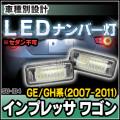 LL-SU-I04 IMPREZA インプレッサ ワゴン(GE GH系 2007 03-2011 11) SUBARU スバル LEDナンバー灯 ライセンスランプ 自社企画商品