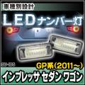 LL-SU-I05 IMPREZA インプレッサ セダン ワゴン(GP系 2011 12以降) SUBARU スバル LEDナンバー灯 ライセンスランプ 自社企画商品