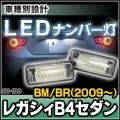 LL-SU-I06 LEGACY レガシィB4セダン(BM BR 2009 02以降) SUBARU スバル LEDナンバー灯 ライセンスランプ 自社企画商品