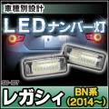 LL-SU-I07 LEGACY レガシィ(BN系 2014 07以降) SUBARU スバル LEDナンバー灯 ライセンスランプ 自社企画商品