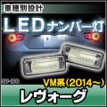 LL-SU-I08 LEVORG レヴォーグ(VM系 2014 02以降) SUBARU スバル LEDナンバー灯 ライセンスランプ 自社企画商品