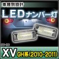 LL-SU-I10 XV(GH系 2010 06-2011 11) SUBARU スバル LEDナンバー灯 ライセンスランプ 自社企画商品