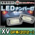 LL-SU-I11 XV(GP系 2012 10以降) SUBARU スバル LEDナンバー灯 ライセンスランプ 自社企画商品