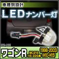 LL-SZ-A01 LEDナンバー灯 WagonR ワゴンR(MC21S 11S 22S系 1998-2003 H10-H15) LEDライセンスランプ