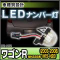 LL-SZ-A02 LEDナンバー灯 Wagon R ワゴンR(MH22S系 2003-2008 H15-H20)LEDライセンスランプ