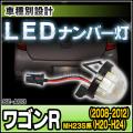 LL-SZ-A03 LEDナンバー灯 Wagon R ワゴンR(MH23S系 2008-2012 H20-H24) LEDライセンスランプ