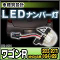 LL-SZ-A04 LEDナンバー灯 Wagon R ワゴンR(MH34S系 2012-2017 H24-H29)  LEDライセンスランプ