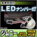 LL-SZ-A05 LEDナンバー灯 Jimmy ジムニー(JB23W 33W 43W系 1998以降 H10以降) LEDライセンスランプ