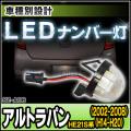 LL-SZ-A06 LEDナンバー灯 Alto Lapin アルトラパン(HE21S系 2002-2008 H14-H20) LEDライセンスランプ