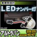 LL-SZ-A07 LEDナンバー灯 Alto Lapin アルトラパン(HE22S系 2008-2015 H20-H27) LEDライセンスランプ