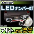 LL-SZ-A08 LEDナンバー灯 Alto アルト(HA12S 22S 23S系 1998-2004 H10-H16) LEDライセンスランプ
