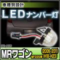 LL-SZ-A09 LEDナンバー灯 MR Wagon MRワゴン(MF22S系 2006-2011 H18-H23) LEDライセンスランプ