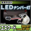 LL-SZ-A10 LEDナンバー灯 Escudo エスクード(TD54W系 2005-2017 H17-H29) LEDライセンスランプ