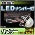 LL-SZ-A11 LEDナンバー灯 HUSTLER ハスラー(MR31S系 2014以降 H26以降) LEDライセンスランプ