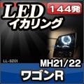 LL-SZ01 高輝度SMD LEDイカリング■WagonR/ワゴンR(MH21S/MH22S/プロジェクター) ■LED144発■