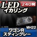 LL-SZ02 SUZUKI スズキ Wagon R Stingray ワゴンR スティングレー(MH22S系) 高輝度LEDイカリング