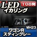 LL-SZ03 SUZUKI スズキ WagonR Stingray ワゴンR スティングレー(MH23S) 高輝度LEDイカリング