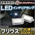 LL-TO-CLA01 Prius プリウス(30系 2009 04以降)5604698W TOYOTA トヨタ 豊田 LEDインテリア 室内灯 レーシングダッシュ製