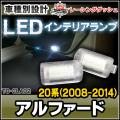 LL-TO-CLA02 Alphard アルファード(20系 2008 04-2014 12) 5604698W TOYOTA トヨタ 豊田 LEDインテリア 室内灯 レーシングダッシュ製