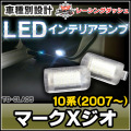 LL-TO-CLA05 Mark X Zio マークXジオ(10系 2007 09以降) 5604698W TOYOTA トヨタ 豊田 LEDインテリア 室内灯 レーシングダッシュ製