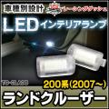 LL-TO-CLA08 Land Cruiser ランドクルーザー(200系 2007 09以降) 5604698W TOYOTA トヨタ 豊田 LEDインテリア 室内灯 レーシングダッシュ製