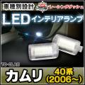 LL-TO-CLA11 Camry カムリ(40系 2006 01以降) 5604698W TOYOTA トヨタ 豊田 LEDインテリア 室内灯 レーシングダッシュ製