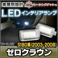 LL-TO-CLA12 Crown ゼロクラウン(S180系 2003 12-2008 02) 5604698W TOYOTA トヨタ 豊田 LEDインテリア 室内灯 レーシングダッシュ製