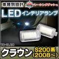 LL-TO-CLA14 Crown クラウン(S200系 2008 02以降) 5604698W TOYOTA トヨタ 豊田 LEDインテリア 室内灯 レーシングダッシュ製