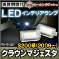 LL-TO-CLA15 CrownMajesta クラウンマジェスタ(S200系 2009 03以降) 5604698W TOYOTA トヨタ 豊田 LEDインテリア 室内灯 レーシングダッシュ製