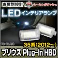 LL-TO-CLA18 Prius プリウス Plug-In HBD(35系 2012 01以降) 5604698W TOYOTA トヨタ 豊田 LEDインテリア 室内灯 レーシングダッシュ製