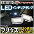 LL-TO-CLA19 Prius プリウス(20系 2003 08以降) 5604698W TOYOTA トヨタ 豊田 LEDインテリア 室内灯 レーシングダッシュ製