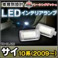 LL-TO-CLA20 SAI サイ(10系 2009 11以降) 5604698W TOYOTA トヨタ 豊田 LEDインテリア 室内灯 レーシングダッシュ製