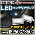 LL-TO-CLA24 Lexus IS250C 350C(20系 2009 04-2014 08) 5604698W TOYOTA トヨタ 豊田 LEDインテリア 室内灯 レーシングダッシュ製
