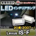 LL-TO-CLA25 Lexus IS-F(20系 2007 12以降) 5604698W TOYOTA トヨタ 豊田 LEDインテリア 室内灯 レーシングダッシュ製