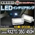 LL-TO-CLA28 Lexus RX270 350 450H(10系 2008 12以降)5604698W TOYOTA トヨタ 豊田 LEDインテリア 室内灯 レーシングダッシュ製