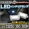 LL-TO-CLA29 Lexus ES250 350 300H(60系 2012 06以降) 5604698W TOYOTA トヨタ 豊田 LEDインテリア 室内灯 レーシングダッシュ製