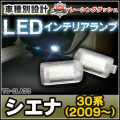 LL-TO-CLA33 Sienna シエナ(30系 2009以降) 5604698W TOYOTA トヨタ 豊田 LEDインテリア 室内灯 レーシングダッシュ製