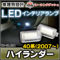 LL-TO-CLA34 Highlander ハイランダー(40系 2007 05以降) 5604698W TOYOTA トヨタ 豊田 LEDインテリア 室内灯 レーシングダッシュ製