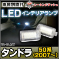 LL-TO-CLA35 Tundra タンドラ(50系 2007以降) 5604698W TOYOTA トヨタ 豊田 LEDインテリア 室内灯 レーシングダッシュ製