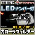 LL-TO-H04 Corolla Fielder カローラフィールダー(160系 2012 04以降) 5605875W TOYOTA トヨタ LEDナンバー灯 ライセンスランプ レーシングダッシュ製