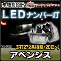 LL-TO-H05 Avensis アベンシス(ZRT272系後期 2013 03以降) 5605875W TOYOTA トヨタ LEDナンバー灯 ライセンスランプ レーシングダッシュ製