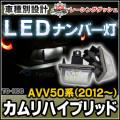 LL-TO-H06 CamryHybrid カムリハイブリッド(AVV50系 2012 08以降) 5605875W TOYOTA トヨタ LEDナンバー灯 ライセンスランプ レーシングダッシュ製