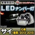LL-TO-H07 Sai サイ(10系後期 2013 08-2015 05) 5605875W TOYOTA トヨタ LEDナンバー灯 ライセンスランプ レーシングダッシュ製