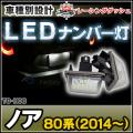 LL-TO-H08 Noah ノア(80系 2014 01以降) 5605875W TOYOTA トヨタ LEDナンバー灯 ライセンスランプ レーシングダッシュ製