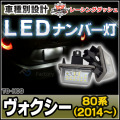 LL-TO-H09 Voxy ヴォクシー(80系 2014 01以降) 5605875W TOYOTA トヨタ LEDナンバー灯 ライセンスランプ レーシングダッシュ製